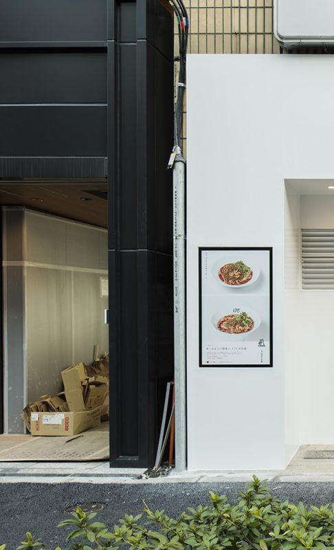 175°DENOD担々麺 TOKYO